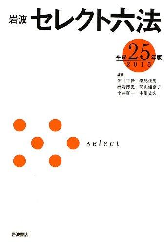 岩波 セレクト六法 平成25(2013)年版