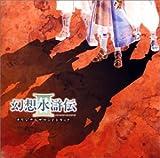 「幻想水滸伝III オリジナルサウンドトラック」の画像