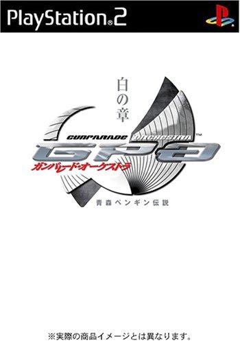 ガンパレード・オーケストラ白の章 青森ペンギン伝説(限定版)