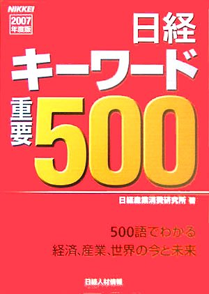 日経キーワード重要500〈2007年度版〉の詳細を見る