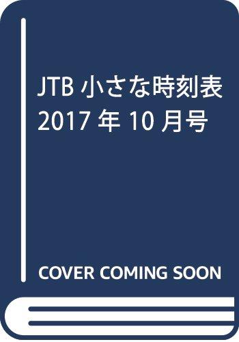 JTB小さな時刻表 2017年 10 月号 [雑誌]