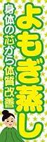 のぼり旗スタジオ のぼり旗 よもぎ蒸し016 大サイズ H2700mm×W900mm