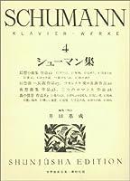 シューマン集 4 (4) (世界音楽全集ピアノ篇)