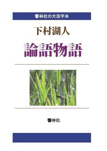 【大活字本】論語物語 (響林社の大活字本シリーズ)