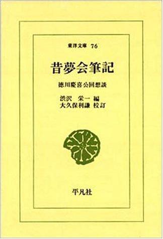 昔夢会筆記―徳川慶喜公回想談 (東洋文庫 (76))の詳細を見る