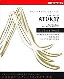 ATOK 17 for Windows Professional