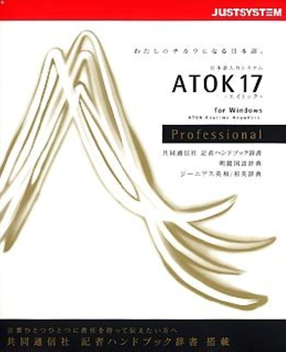 視聴者自動的に神聖ATOK 17 for Windows Professional