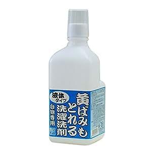 国際科学工業 黄ばみもとれる洗濯洗剤 白物専用 750ml