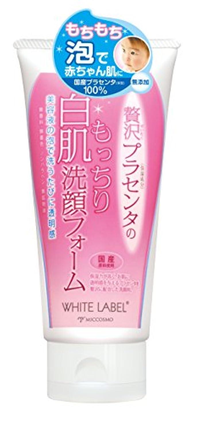 レーザ不十分右ホワイトラベル 贅沢プラセンタのもっちり白肌洗顔フォーム