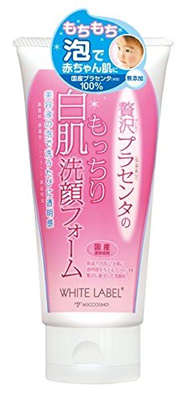 指紋アクセスくるくるホワイトラベル 贅沢プラセンタのもっちり白肌洗顔フォーム