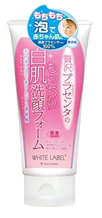 与える差別差別ホワイトラベル 贅沢プラセンタのもっちり白肌洗顔フォーム