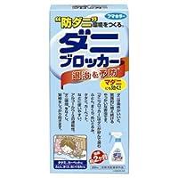 【フマキラー】ダニブロッカー(医薬部外品)250ml ×20個セット
