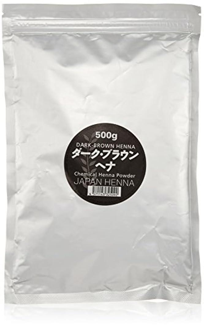 まとめる移植印象的ジャパンヘナ ダークブラウン 500g