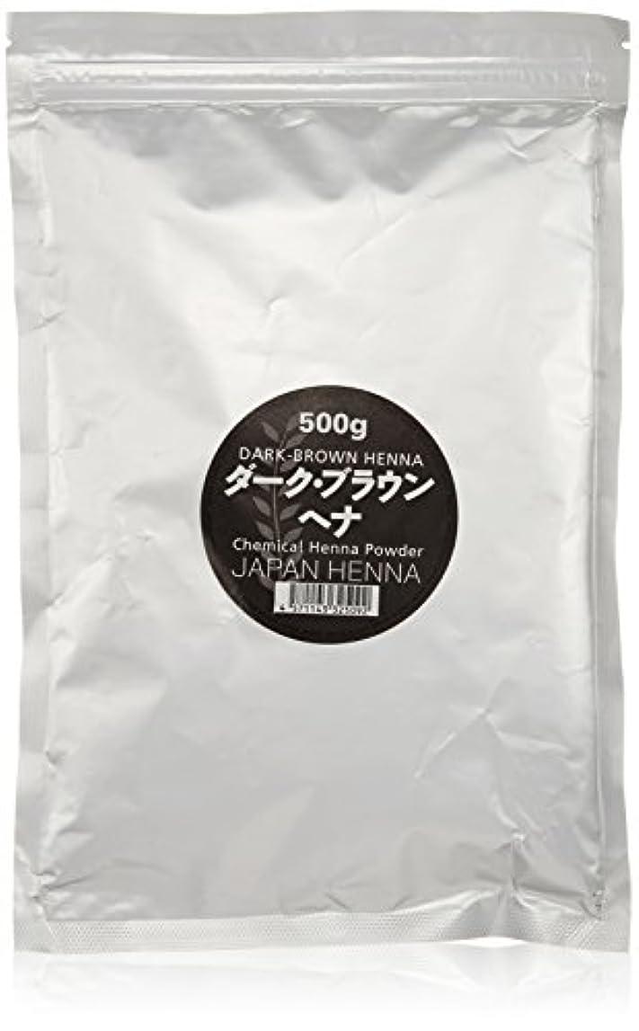 のれん州集団的ジャパンヘナ ダークブラウン 500g