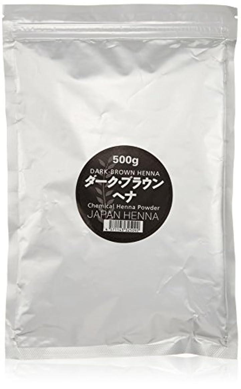 ジャパンヘナ ダークブラウン 500g