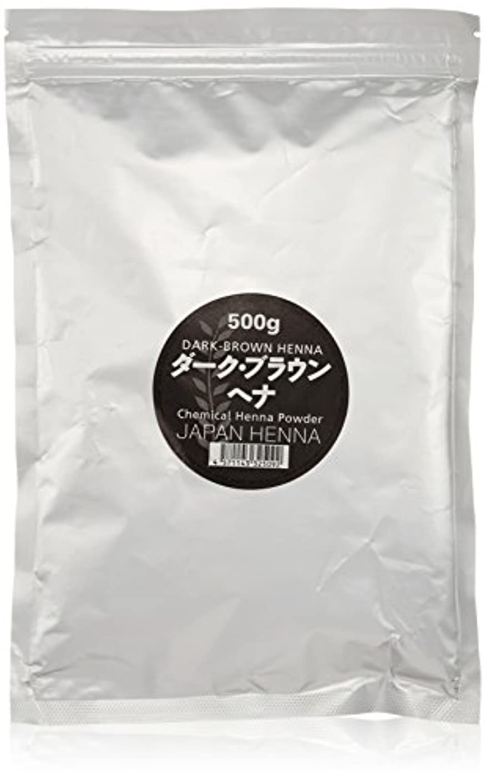 出口原油ステレオジャパンヘナ ダークブラウン 500g