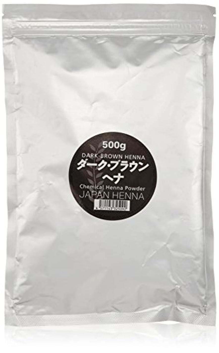 解明欠陥信念ジャパンヘナ ダークブラウン 500g