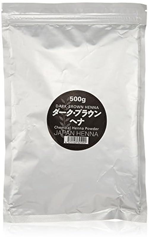 折叱る預言者ジャパンヘナ ダークブラウン 500g