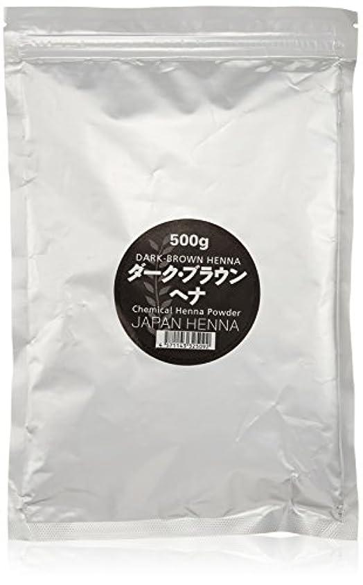 受付パブ群れジャパンヘナ ダークブラウン 500g