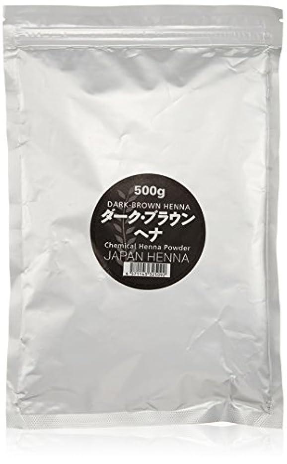 やけど忘れっぽい厳しいジャパンヘナ ダークブラウン 500g