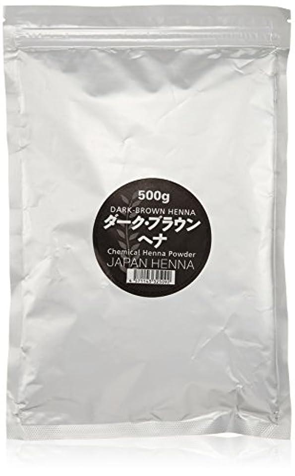 おもてなし暴行フェザージャパンヘナ ダークブラウン 500g