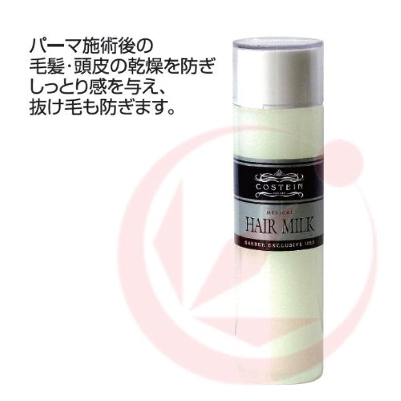パワーセル力強い属するコスティン 薬用 ヘアミルクN 150ml