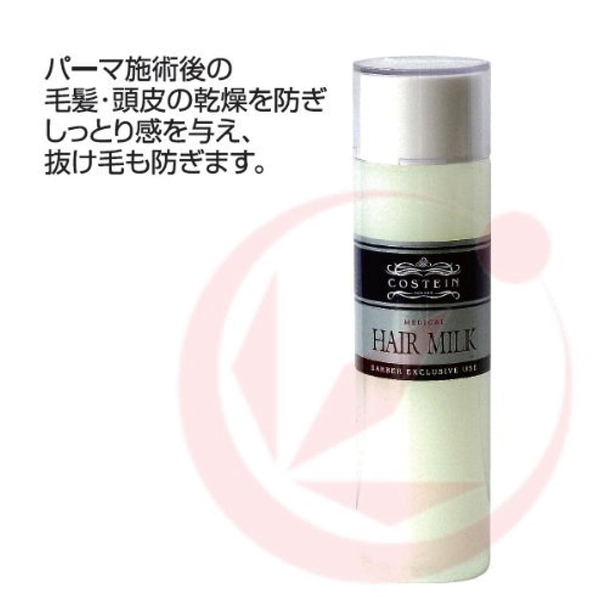 ウェイターアクチュエータ焼くコスティン 薬用 ヘアミルクN 150ml