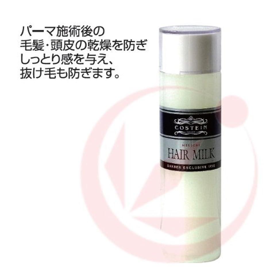 啓発するほんのフロンティアコスティン 薬用 ヘアミルクN 150ml