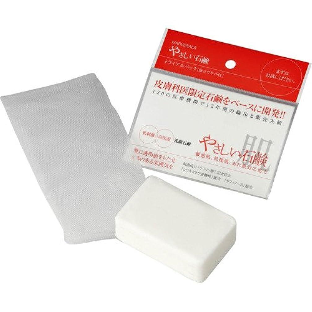 検出可能炭素水平マーベセラー やさしい石鹸 トライアルパック