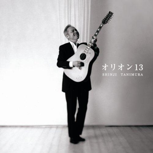 オリオン13(初回限定盤)(DVD付)