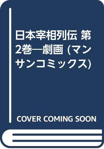 日本宰相列伝