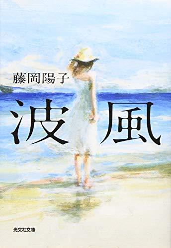 波風 (光文社文庫)