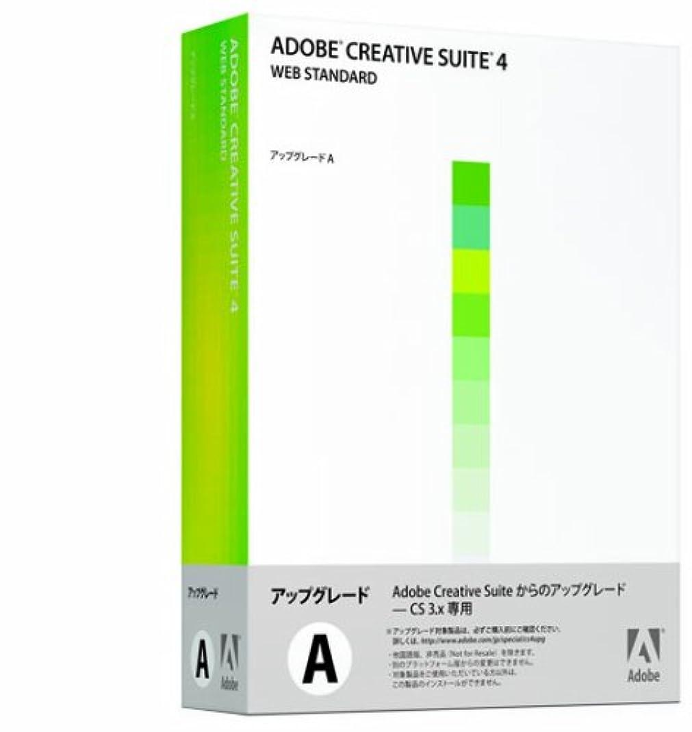 支給クリック重荷Adobe Creative Suite 4 Web Standard 日本語版 アップグレード版A (FRM CS3/3.3) Windows版 (旧製品)