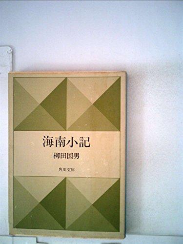 海南小記 (1956年) (角川文庫)