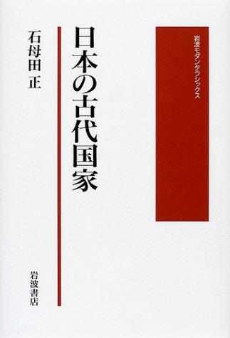日本の古代国家 (岩波モダンクラシックス)の詳細を見る