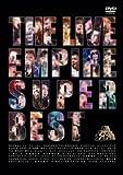 ライブ帝国 SUPER BEST [DVD]