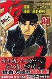 哲也 41 (少年マガジンコミックス)