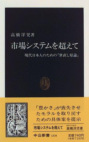 市場システムを超えて―現代日本人のための「世直し原論」 (中公新書)の詳細を見る