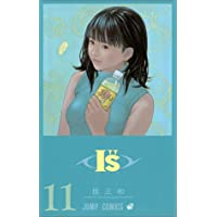 "I""s (11) (ジャンプ・コミックス)"