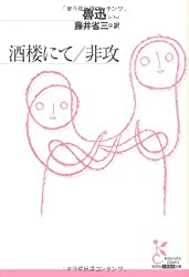 酒楼にて/非攻 (光文社古典新訳文庫)