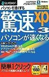 驚速xp 3 (スリムパッケージ版)