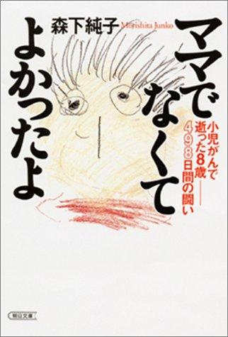 ママでなくてよかったよ―小児がんで逝った8歳 498日間の闘い (朝日文庫)の詳細を見る