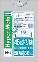 【お買得】HHJ 業務用ポリ袋 45L 透明 0.020mm 900枚 30枚×30冊入 BM48