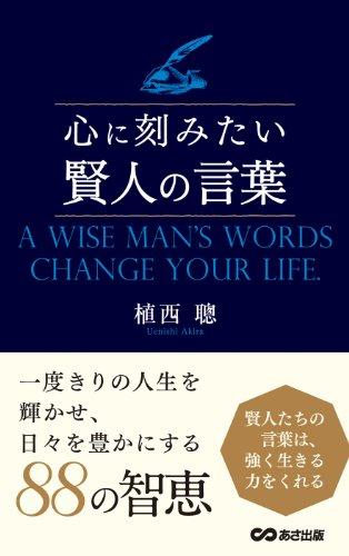 心に刻みたい賢人の言葉の詳細を見る
