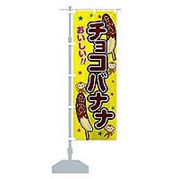 チョコバナナ のぼり旗 サイズ選べます(ショート60x150cm 左チチ)