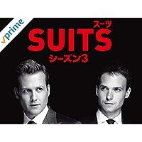 SUITS/スーツ シーズン3 (吹替版)