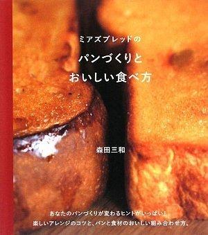 ミアズブレッドのパンづくりとおいしい食べ方 (vela BOOKS)