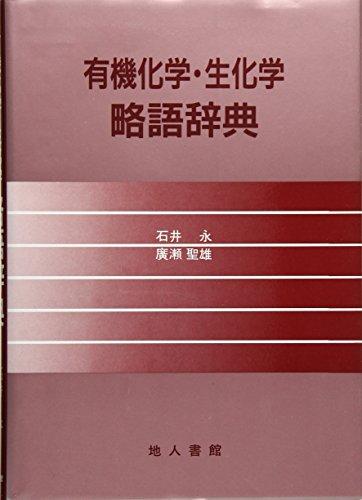 有機化学・生化学略語辞典