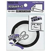 マグネットテープ(粘着剤付き) 10×1000mm 1.2mm厚 品番:マク-350 注文番号:51150747 メーカー:コクヨ