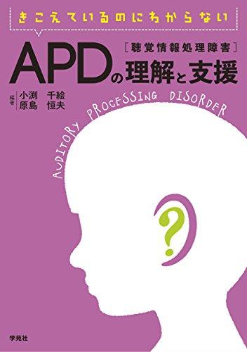 きこえているのにわからない APD[聴覚情報処理障害]の理解と支援の詳細を見る